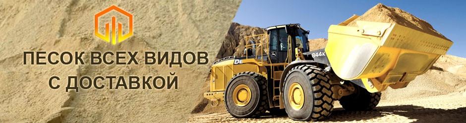 купить песок в Дзержинском
